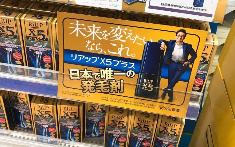日本で唯一の発毛剤!リアップ5プラス