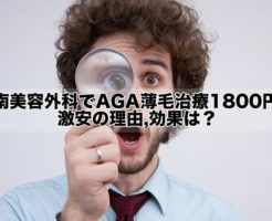 湘南美容外科でAGA薄毛治療1800円!?激安の理由,効果は?