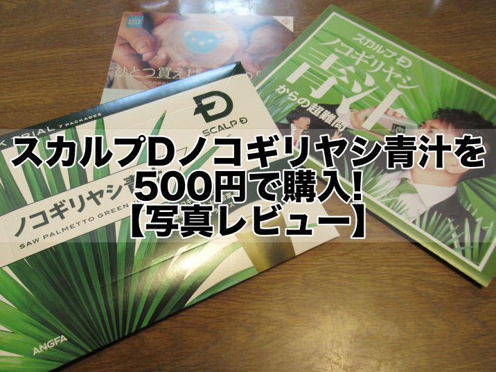 スカルプDノコギリヤシ青汁を500円で購入!【写真レビュー】