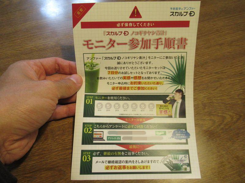 スカルプD青汁モニター・アンケート