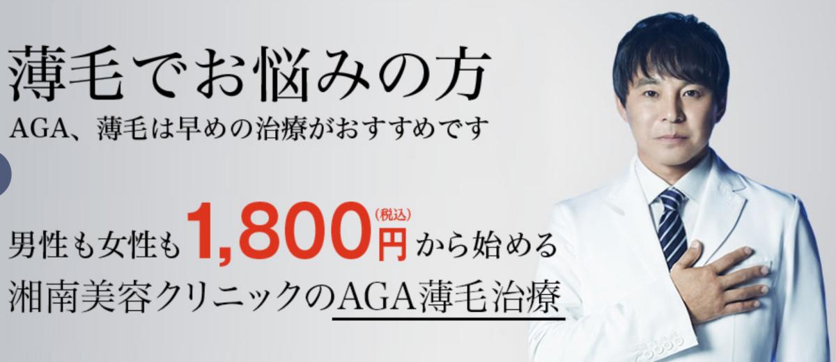 湘南美容外科のAGA薄毛治療