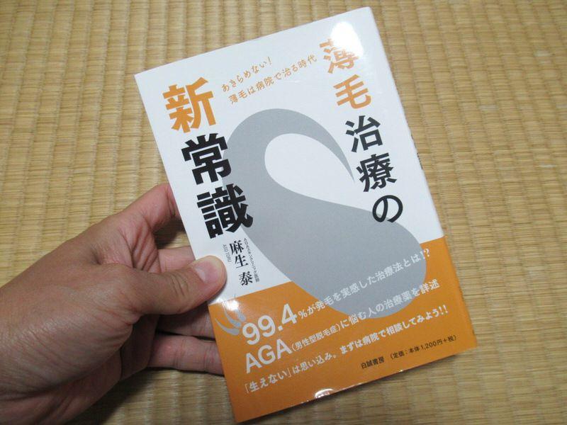 薄毛治療の新常識・麻生泰・AGAスキンクリニック.