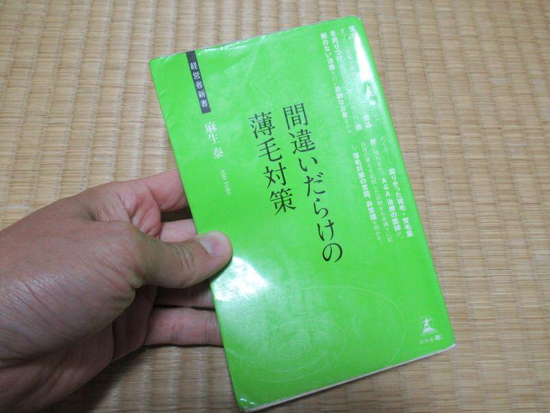 間違いだらけの薄毛対策・麻生泰・AGAスキンクリニック.