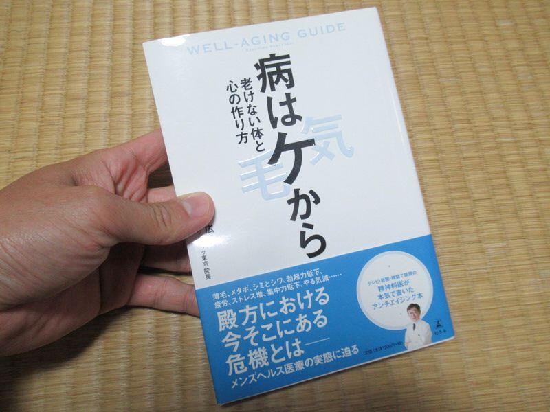 病はケから・小林一広・メンズヘルスクリニック.