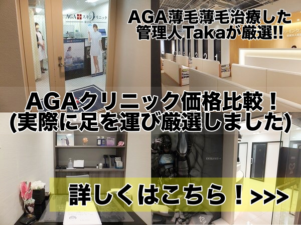 AGA病院・クリニック価格比較表!リンク用