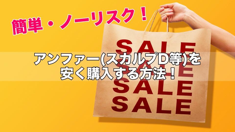 【簡単】アンファー(スカルプD等)を安く購入する方法!(あまり知られていない情報)